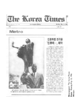 The Korea Times 5-13-96