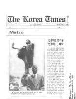 The Korea Times 5-13-96